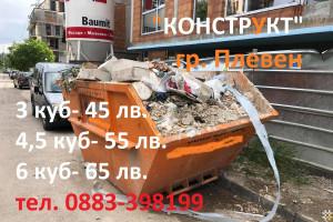 Снимка номер 5 за Къртене на бани Плевен фирма Конструкт, Събаряне на стени, Контейнери за отпадъц