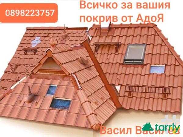 Снимка номер 1 за Майстор на покриви покривни конструкции