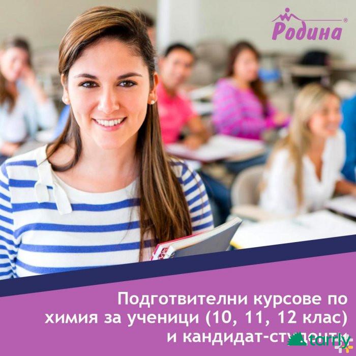 Снимка номер 1 за Курсове по химия за ученици от 10., 11. и 12. клас