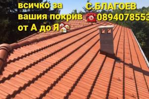 Снимка номер 2 за Ремонт и изграждане на покриви