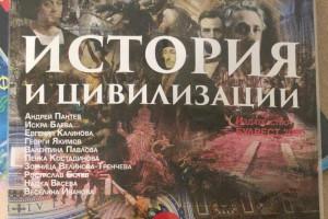 Снимка номер 3 за Учебници по История за 9-ти клас на български и на английски
