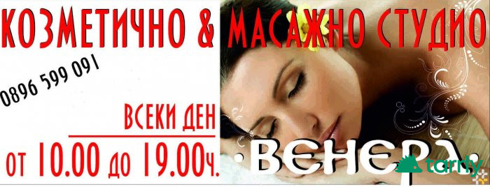 Снимка номер 1 за Курсове за Масажисти - Рехабилитатори - София
