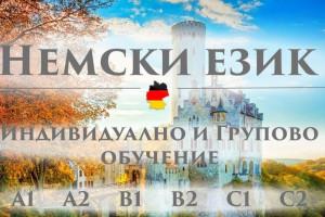 Снимка номер 1 за Немски език А2 – групово обучение