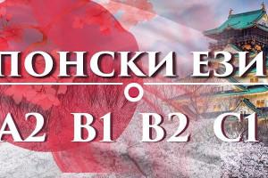 Снимка номер 1 за Курс по Японски език А2 – Групово обучение