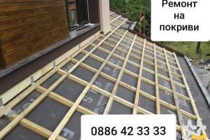 Снимка номер 2 за Ремонт на покриви