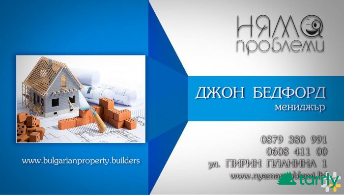 Снимка номер 1 за Строителни дейности