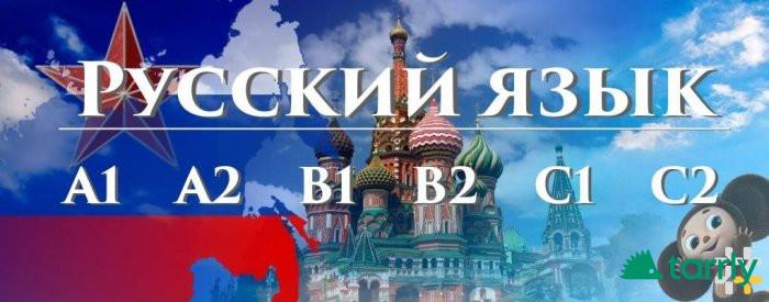Снимка номер 1 за Онлайн Руски език А2