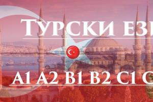 Снимка номер 1 за Турски език А1 – групово обучение