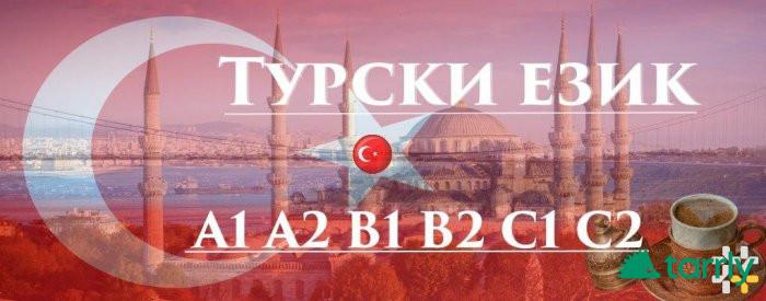 Снимка номер 1 за Турски език А2 – групово обучение