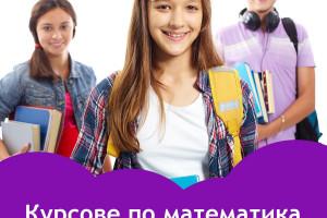 Снимка номер 1 за Курсове по Математика за 7. клас