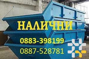 Снимка номер 5 за Кърти Чисти Извозва боклук Плевен Конструкт ООД