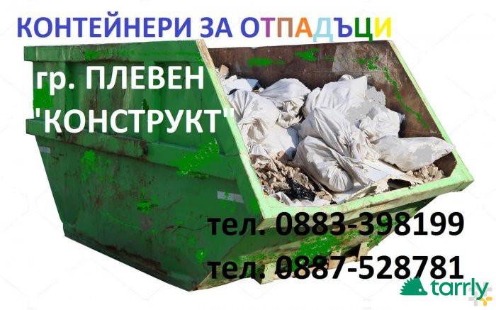Снимка номер 1 за Кърти Чисти Извозва боклук Плевен Конструкт ООД