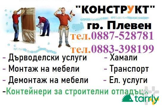 Снимка номер 1 за Мебелен монтаж Плевен Конструкт БГ тел 0883-398199, Мебелист, Дърводелец