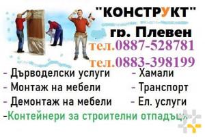 """Снимка номер 3 за Демонтаж на мебели Плевен фирма """"Конструкт"""" БГ, Дърводелец"""