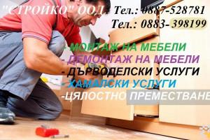 """Снимка номер 2 за Демонтаж на мебели Плевен фирма """"Конструкт"""" БГ, Дърводелец"""